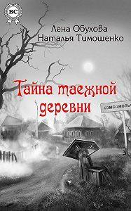 Лена Александровна Обухова -Тайна таежной деревни