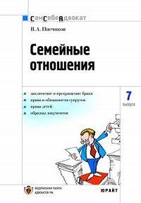 Вадим Писчиков - Семейные отношения