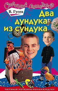 Валерий Борисович Гусев -Два дундука из сундука