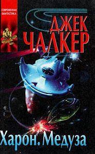 Джек Чалкер - Медуза: прыжок тигра