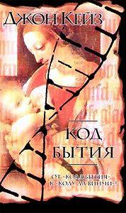 Джон  Кейз -Код Бытия