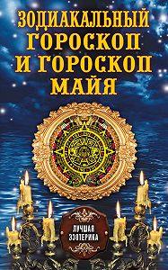 Антонина Соколова - Зодиакальный гороскоп и гороскоп майя