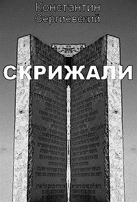 Константин Сергиевский -Скрижали