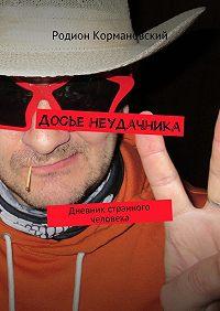Родион Кормановский -Досье неудачника. Дневник странного человека
