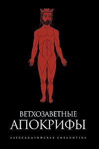 Павел Берснев -Ветхозаветные апокрифы (сборник)