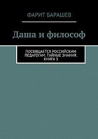 Фарит Барашев -Даша ифилософ