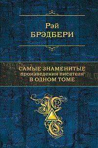 Рэй Брэдбери -Самые знаменитые произведения писателя в одном томе