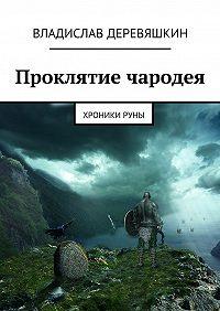 Владислав Деревяшкин -Проклятие чародея. ХроникиРуны