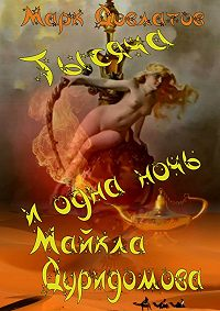 Марк Довлатов - Тысяча иодна ночь Майкла Дуридомова