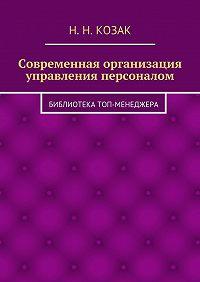 Н. Козак -Современная организация управления персоналом. Библиотека топ-менеджера