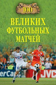 Владимир Малов -100 великих футбольных матчей