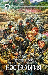 Игорь Поль - Ностальгия