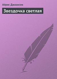 Айрис Джоансен -Звездочка светлая