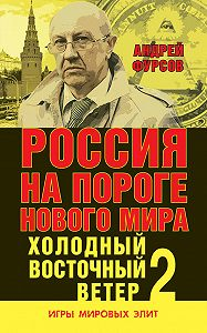 Андрей Фурсов -Россия на пороге нового мира. Холодный восточный ветер – 2