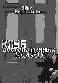 Лева Воробейчик - Клуб достопочтенных шлюх
