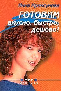 Инна Криксунова -Готовим вкусно, быстро, дешево!