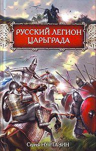 Сергей Нуртазин -Русский легион Царьграда