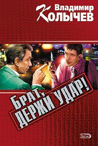 Владимир Колычев -Брат, держи удар!