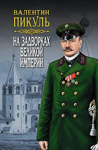 Валентин Пикуль -На задворках Великой империи. Том 1. Книга первая. Плевелы