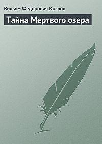 Вильям Козлов -Тайна Мертвого озера