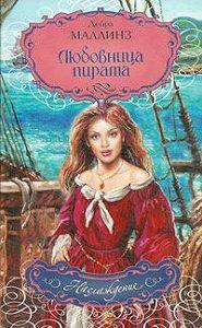 Дебра Маллинз - Любовница пирата