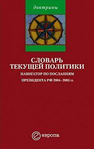 Издательство Европа -Словарь текущей политики
