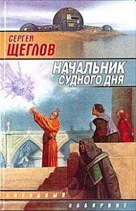 Сергей Щеглов -Начальник Судного Дня