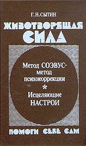Георгий Николаевич Сытин -Животворящая сила