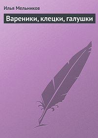 Илья Мельников -Вареники, клецки, галушки