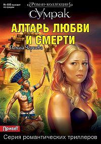 Полина Чернова -Алтарь любви и смерти