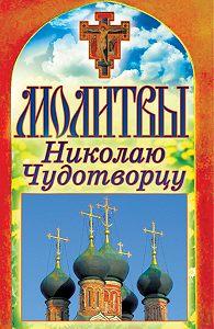 Татьяна Лагутина -Молитвы Николаю Чудотворцу