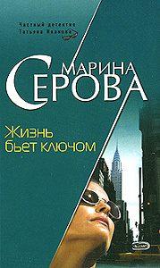 Марина Серова -Жизнь бьет ключом
