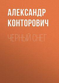 Александр Сергеевич Конторович -Черный снег
