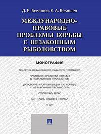 Камиль Бекяшев, Дамир Бекяшев - Международно-правовые проблемы борьбы с незаконным рыболовством. Монография