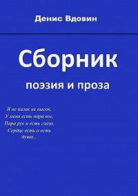 Денис Вдовин -Сборник