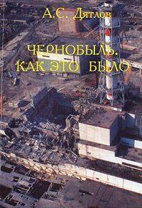 Анатолий Дятлов -Чернобыль. Как это было