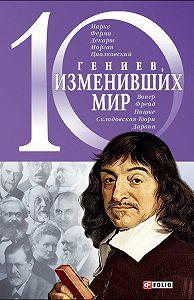 Елена Кочемировская -10 гениев, изменивших мир