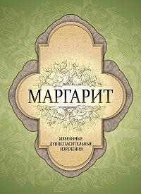 Коллектив Авторов -Маргарит. Избранные душеспасительные изречения