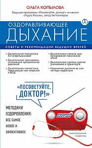 Ольга Копылова -Оздоравливающее дыхание. Советы и рекомендации ведущих врачей