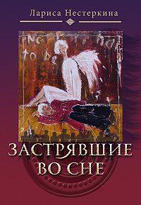Лариса Нестеркина -Застрявшие во сне (сборник)