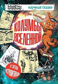 Ник. Горькавый -Колумбы Вселенной (сборник)