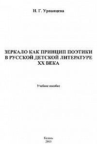 Наталья Урванцева - Зеркало как принцип поэтики в русской детской литературе XX века