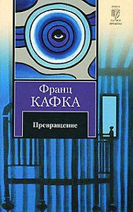 Франц Кафка -Нора