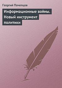 Георгий Георгиевич Почепцов - Информационные войны. Новый инструмент политики
