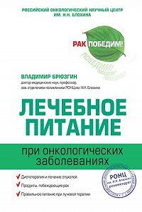 Владимир Васильевич Брюзгин - Лечебное питание при онкологических заболеваниях