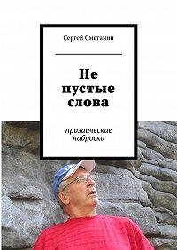 Сергей Сметанин -Не пустые слова. прозаические наброски