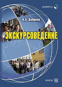 Н. А. Добрина - Экскурсоведение. Учебное пособие