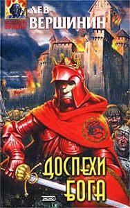 Лев Вершинин -Доспехи бога