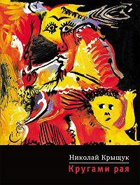 Николай Крыщук -Кругами рая