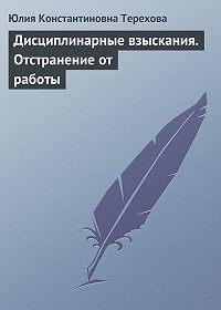 Юлия Константиновна Терехова - Дисциплинарные взыскания. Отстранение от работы